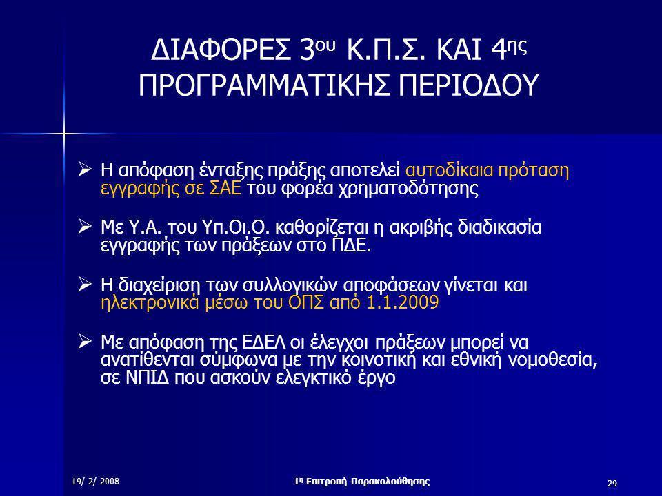 29 19/ 2/ 20081 η Επιτροπή Παρακολούθησης ΔΙΑΦΟΡΕΣ 3 ου Κ.Π.Σ.