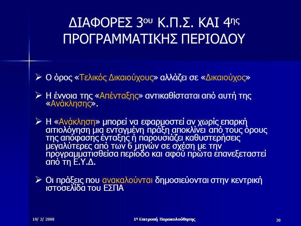 30 19/ 2/ 20081 η Επιτροπή Παρακολούθησης ΔΙΑΦΟΡΕΣ 3 ου Κ.Π.Σ.