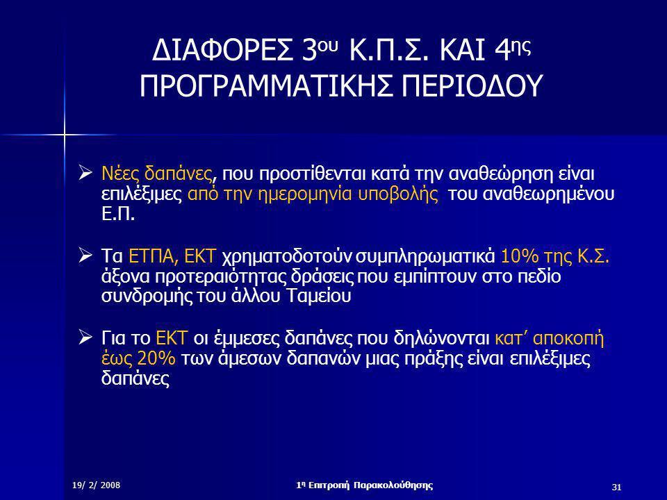 31 19/ 2/ 20081 η Επιτροπή Παρακολούθησης ΔΙΑΦΟΡΕΣ 3 ου Κ.Π.Σ.