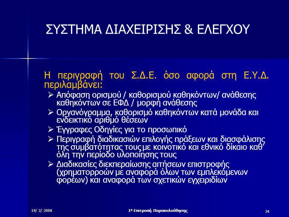 34 19/ 2/ 20081 η Επιτροπή Παρακολούθησης ΣΥΣΤΗΜΑ ΔΙΑΧΕΙΡΙΣΗΣ & ΕΛΕΓΧΟΥ Η περιγραφή του Σ.Δ.Ε.