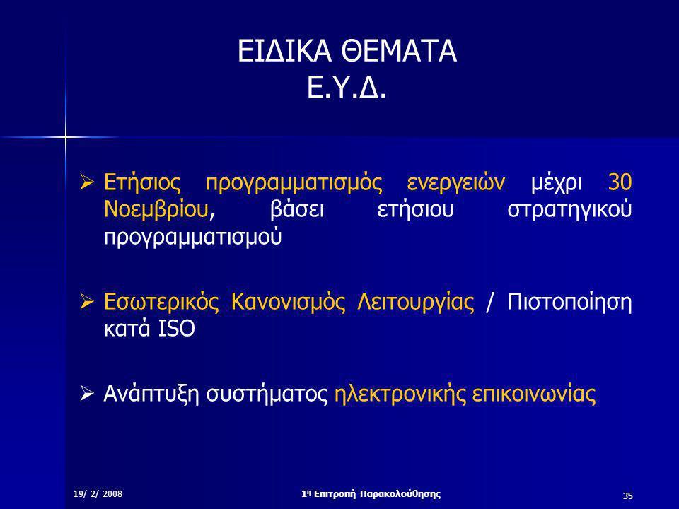 35 19/ 2/ 20081 η Επιτροπή Παρακολούθησης ΕΙΔΙΚΑ ΘΕΜΑΤΑ Ε.Υ.Δ.