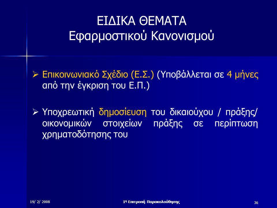 36 19/ 2/ 20081 η Επιτροπή Παρακολούθησης ΕΙΔΙΚΑ ΘΕΜΑΤΑ Εφαρμοστικού Κανονισμού  Επικοινωνιακό Σχέδιο (Ε.Σ.) (Υποβάλλεται σε 4 μήνες από την έγκριση του Ε.Π.)  Υποχρεωτική δημοσίευση του δικαιούχου / πράξης/ οικονομικών στοιχείων πράξης σε περίπτωση χρηματοδότησης του