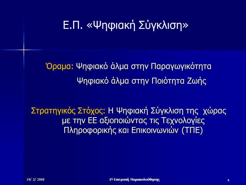 4 19/ 2/ 20081 η Επιτροπή Παρακολούθησης Ε.Π.
