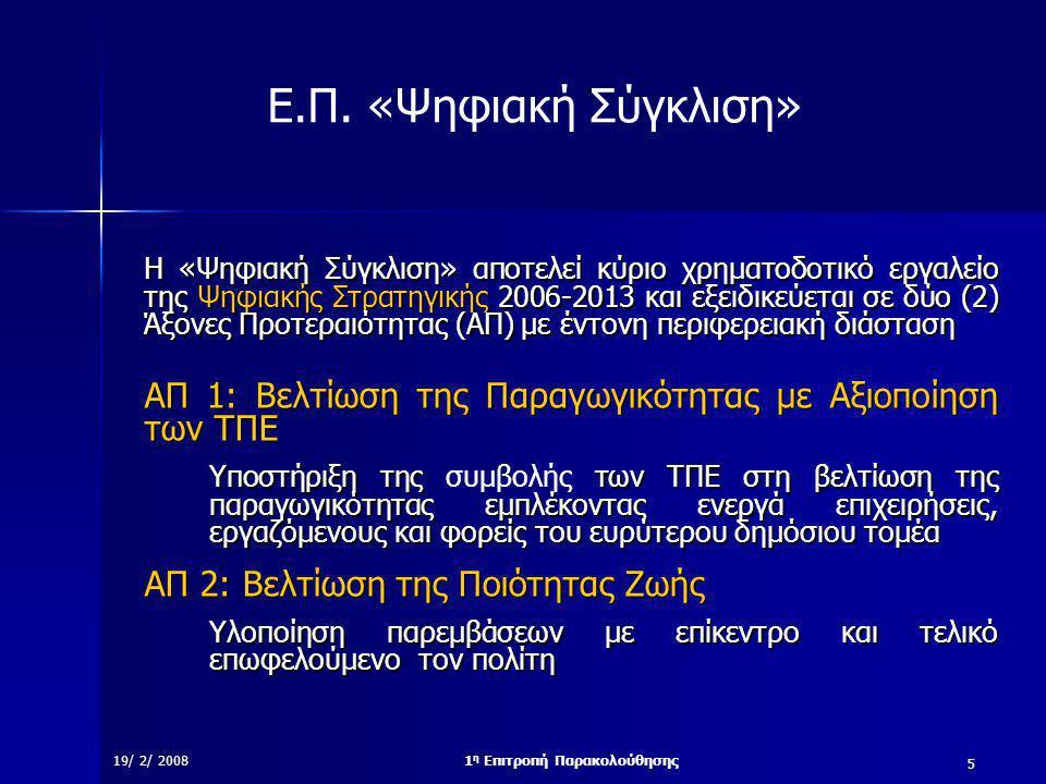 5 19/ 2/ 20081 η Επιτροπή Παρακολούθησης Ε.Π.