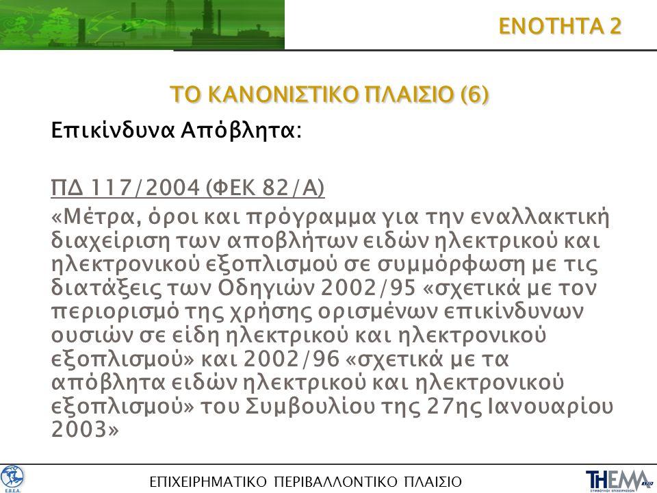 ΕΠΙΧΕΙΡΗΜΑΤΙΚΟ ΠΕΡΙΒΑΛΛΟΝΤΙΚΟ ΠΛΑΙΣΙΟ ΤΟ ΚΑΝΟΝΙΣΤΙΚΟ ΠΛΑΙΣΙΟ (6) Επικίνδυνα Απόβλητα: ΠΔ 117/2004 (ΦΕΚ 82/Α) «Μέτρα, όροι και πρόγραμμα για την εναλλα