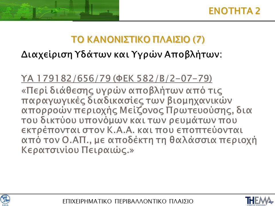 ΕΠΙΧΕΙΡΗΜΑΤΙΚΟ ΠΕΡΙΒΑΛΛΟΝΤΙΚΟ ΠΛΑΙΣΙΟ ΤΟ ΚΑΝΟΝΙΣΤΙΚΟ ΠΛΑΙΣΙΟ (7) Διαχείριση Υδάτων και Υγρών Αποβλήτων: ΥΑ 179182/656/79 (ΦΕΚ 582/Β/2-07-79) «Περί διά