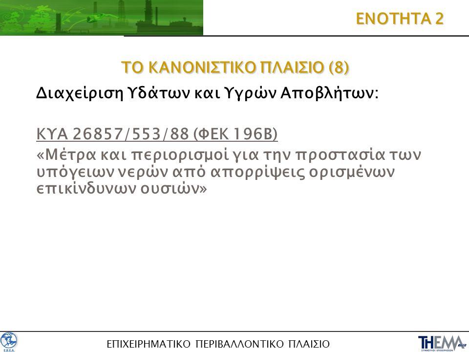 ΕΠΙΧΕΙΡΗΜΑΤΙΚΟ ΠΕΡΙΒΑΛΛΟΝΤΙΚΟ ΠΛΑΙΣΙΟ ΤΟ ΚΑΝΟΝΙΣΤΙΚΟ ΠΛΑΙΣΙΟ (8) Διαχείριση Υδάτων και Υγρών Αποβλήτων: ΚΥΑ 26857/553/88 (ΦΕΚ 196Β) «Μέτρα και περιορι