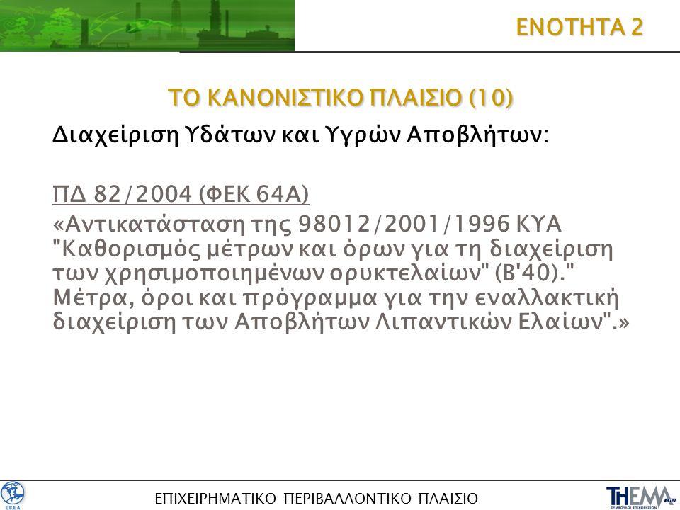 ΕΠΙΧΕΙΡΗΜΑΤΙΚΟ ΠΕΡΙΒΑΛΛΟΝΤΙΚΟ ΠΛΑΙΣΙΟ ΤΟ ΚΑΝΟΝΙΣΤΙΚΟ ΠΛΑΙΣΙΟ (10) Διαχείριση Υδάτων και Υγρών Αποβλήτων: ΠΔ 82/2004 (ΦΕΚ 64Α) «Αντικατάσταση της 98012