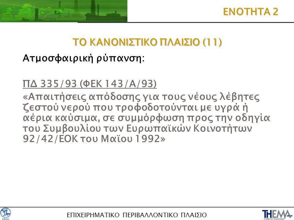 ΕΠΙΧΕΙΡΗΜΑΤΙΚΟ ΠΕΡΙΒΑΛΛΟΝΤΙΚΟ ΠΛΑΙΣΙΟ ΤΟ ΚΑΝΟΝΙΣΤΙΚΟ ΠΛΑΙΣΙΟ (11) Ατμοσφαιρική ρύπανση: ΠΔ 335/93 (ΦΕΚ 143/Α/93) «Απαιτήσεις απόδοσης για τους νέους λ