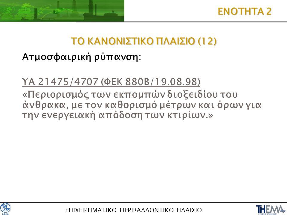 ΕΠΙΧΕΙΡΗΜΑΤΙΚΟ ΠΕΡΙΒΑΛΛΟΝΤΙΚΟ ΠΛΑΙΣΙΟ ΤΟ ΚΑΝΟΝΙΣΤΙΚΟ ΠΛΑΙΣΙΟ (12) Ατμοσφαιρική ρύπανση: ΥΑ 21475/4707 (ΦΕΚ 880Β/19.08.98) «Περιορισμός των εκπομπών δι