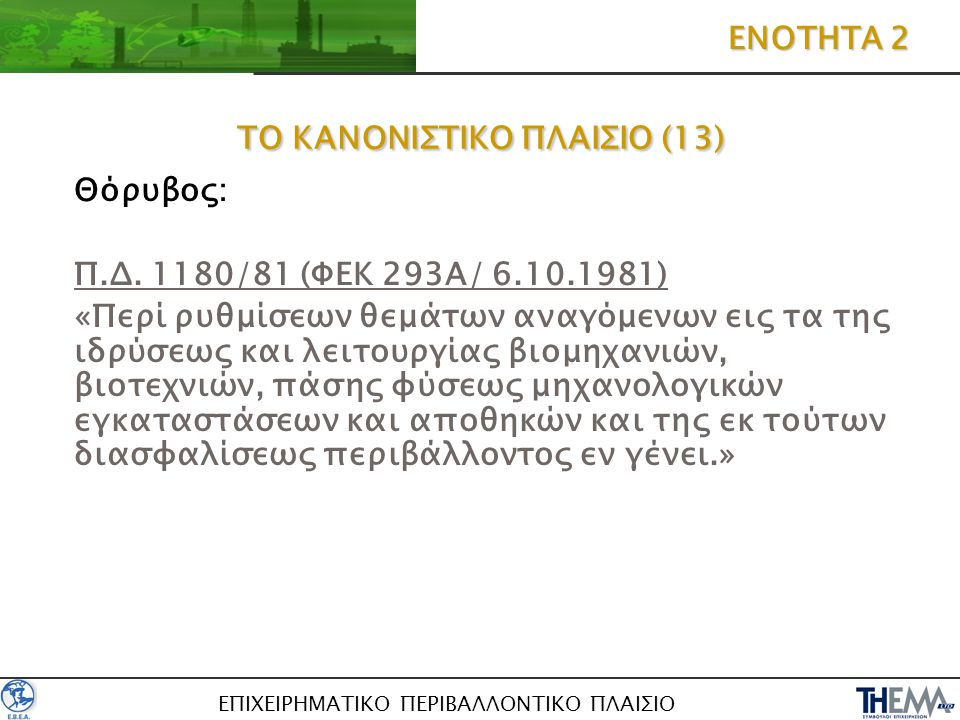 ΕΠΙΧΕΙΡΗΜΑΤΙΚΟ ΠΕΡΙΒΑΛΛΟΝΤΙΚΟ ΠΛΑΙΣΙΟ ΤΟ ΚΑΝΟΝΙΣΤΙΚΟ ΠΛΑΙΣΙΟ (13) Θόρυβος: Π.Δ. 1180/81 (ΦΕΚ 293Α/ 6.10.1981) «Περί ρυθμίσεων θεμάτων αναγόμενων εις τ
