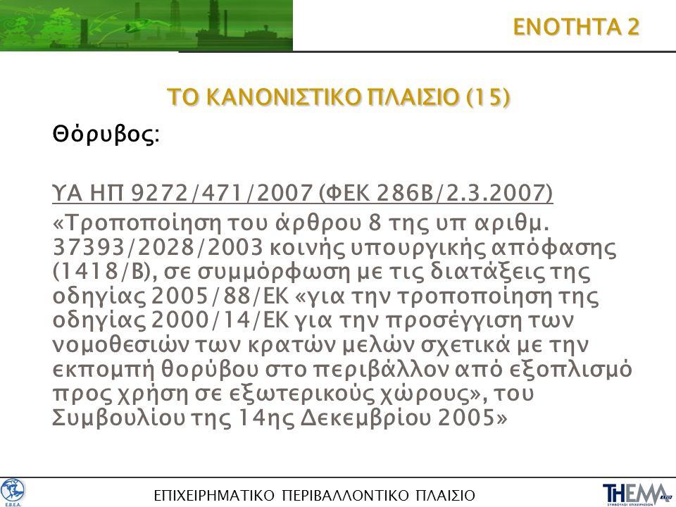 ΕΠΙΧΕΙΡΗΜΑΤΙΚΟ ΠΕΡΙΒΑΛΛΟΝΤΙΚΟ ΠΛΑΙΣΙΟ ΤΟ ΚΑΝΟΝΙΣΤΙΚΟ ΠΛΑΙΣΙΟ (15) Θόρυβος: ΥΑ ΗΠ 9272/471/2007 (ΦΕΚ 286Β/2.3.2007) «Τροποποίηση του άρθρου 8 της υπ αρ