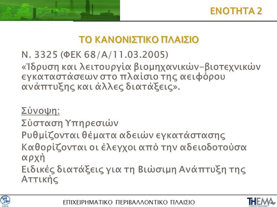 ΕΠΙΧΕΙΡΗΜΑΤΙΚΟ ΠΕΡΙΒΑΛΛΟΝΤΙΚΟ ΠΛΑΙΣΙΟ ΤΟ ΚΑΝΟΝΙΣΤΙΚΟ ΠΛΑΙΣΙΟ Ν. 3325 (ΦΕΚ 68/Α/11.03.2005) «Ίδρυση και λειτουργία βιομηχανικών-βιοτεχνικών εγκαταστάσε