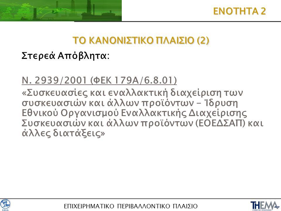ΕΠΙΧΕΙΡΗΜΑΤΙΚΟ ΠΕΡΙΒΑΛΛΟΝΤΙΚΟ ΠΛΑΙΣΙΟ ΤΟ ΚΑΝΟΝΙΣΤΙΚΟ ΠΛΑΙΣΙΟ (2) Στερεά Απόβλητα: Ν. 2939/2001 (ΦΕΚ 179Α/6.8.01) «Συσκευασίες και εναλλακτική διαχείρι