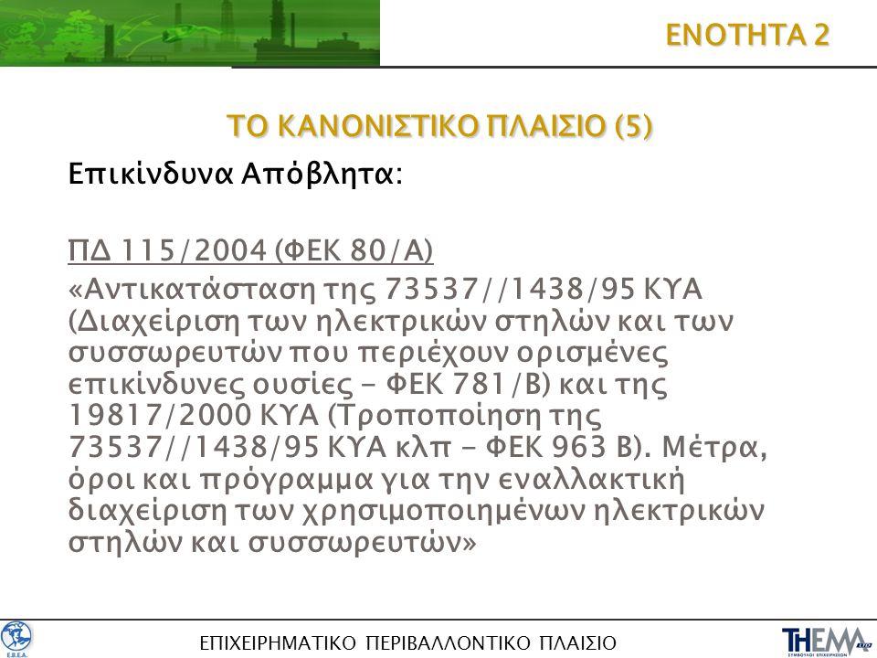 ΕΠΙΧΕΙΡΗΜΑΤΙΚΟ ΠΕΡΙΒΑΛΛΟΝΤΙΚΟ ΠΛΑΙΣΙΟ ΤΟ ΚΑΝΟΝΙΣΤΙΚΟ ΠΛΑΙΣΙΟ (5) Επικίνδυνα Απόβλητα: ΠΔ 115/2004 (ΦΕΚ 80/Α) «Αντικατάσταση της 73537//1438/95 ΚΥΑ (Δι