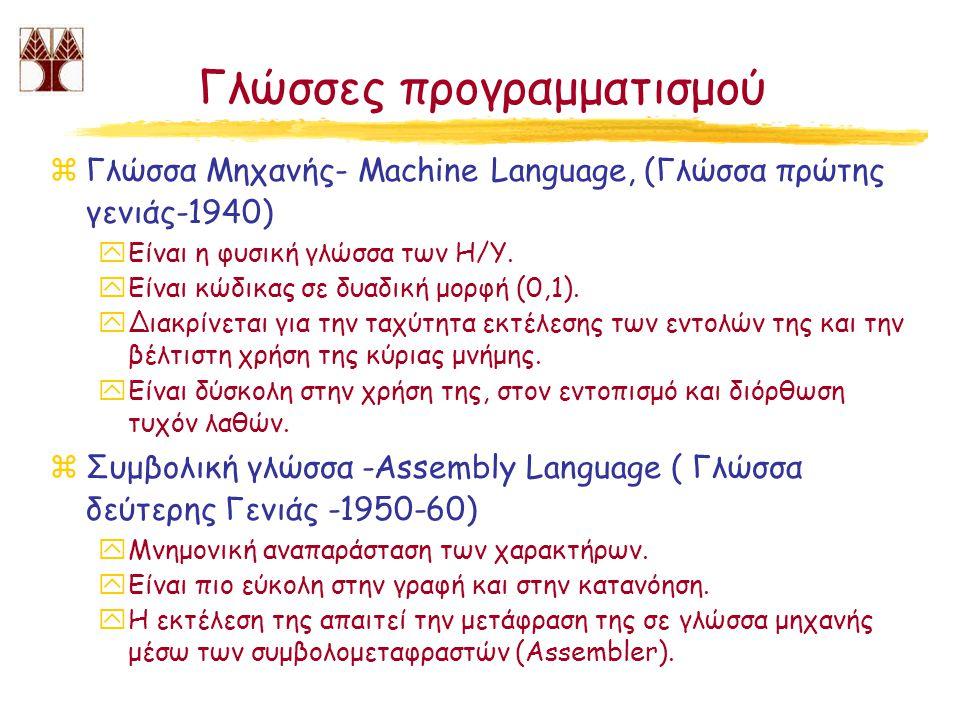 Γλώσσες προγραμματισμού zΓλώσσα Μηχανής- Machine Language, (Γλώσσα πρώτης γενιάς-1940) yΕίναι η φυσική γλώσσα των Η/Υ.