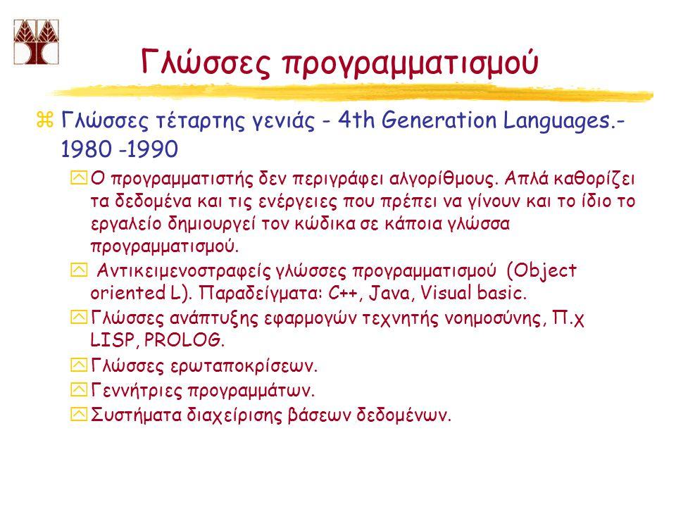 Γλώσσες προγραμματισμού zΓλώσσες τέταρτης γενιάς - 4th Generation Languages.- 1980 -1990 yΟ προγραμματιστής δεν περιγράφει αλγορίθμους.