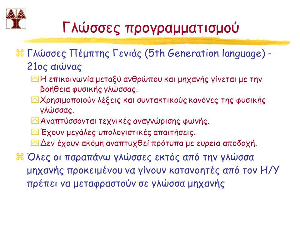 Γλώσσες προγραμματισμού zΓλώσσες Πέμπτης Γενιάς (5th Generation language) - 21ος αιώνας yΗ επικοινωνία μεταξύ ανθρώπου και μηχανής γίνεται με την βοήθεια φυσικής γλώσσας.