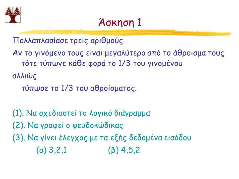Άσκηση 1 Πολλαπλασίασε τρεις αριθμούς Αν το γινόμενο τους είναι μεγαλύτερο από το άθροισμα τους τότε τύπωνε κάθε φορά το 1/3 του γινομένου αλλιώς τύπωσε το 1/3 του αθροίσματος.