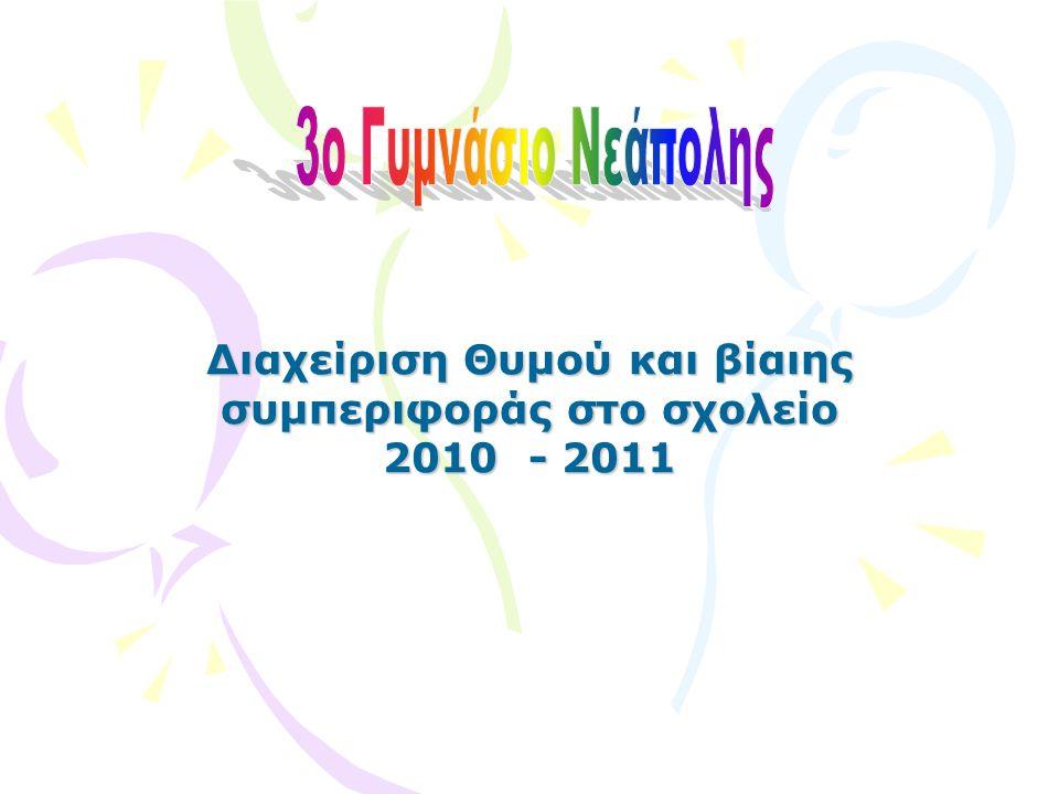 Διαχείριση Θυμού και βίαιης συμπεριφοράς στο σχολείο 2010 - 2011