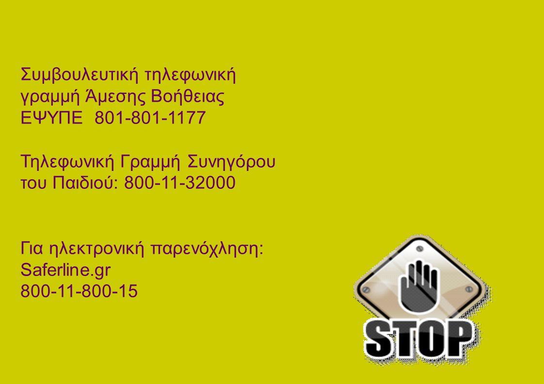 Συμβουλευτική τηλεφωνική γραμμή Άμεσης Βοήθειας ΕΨΥΠΕ 801-801-1177 Τηλεφωνική Γραμμή Συνηγόρου του Παιδιού: 800-11-32000 Για ηλεκτρονική παρενόχληση: Saferline.gr 800-11-800-15