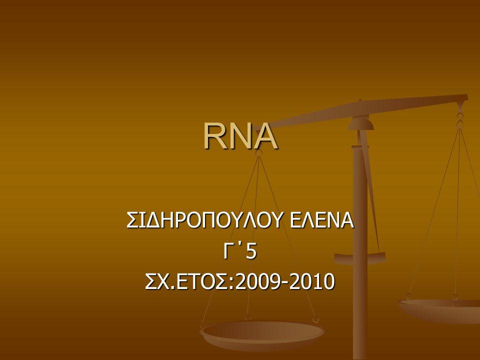 RNA ΣΙΔΗΡΟΠΟΥΛΟΥ ΕΛΕΝΑ Γ΄5ΣΧ.ΕΤΟΣ:2009-2010