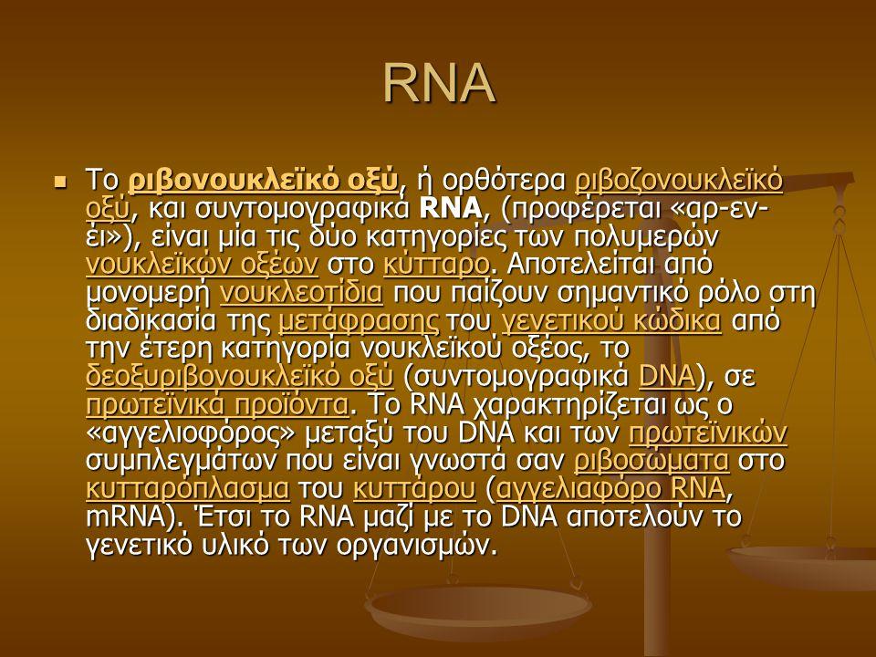 RNA Τo ριβονουκλεϊκό οξύ, ή ορθότερα ριβοζονουκλεϊκό οξύ, και συντομογραφικά RNA, (προφέρεται «αρ-εν- έι»), είναι μία τις δύο κατηγορίες των πολυμερών νουκλεϊκών οξέων στο κύτταρο.