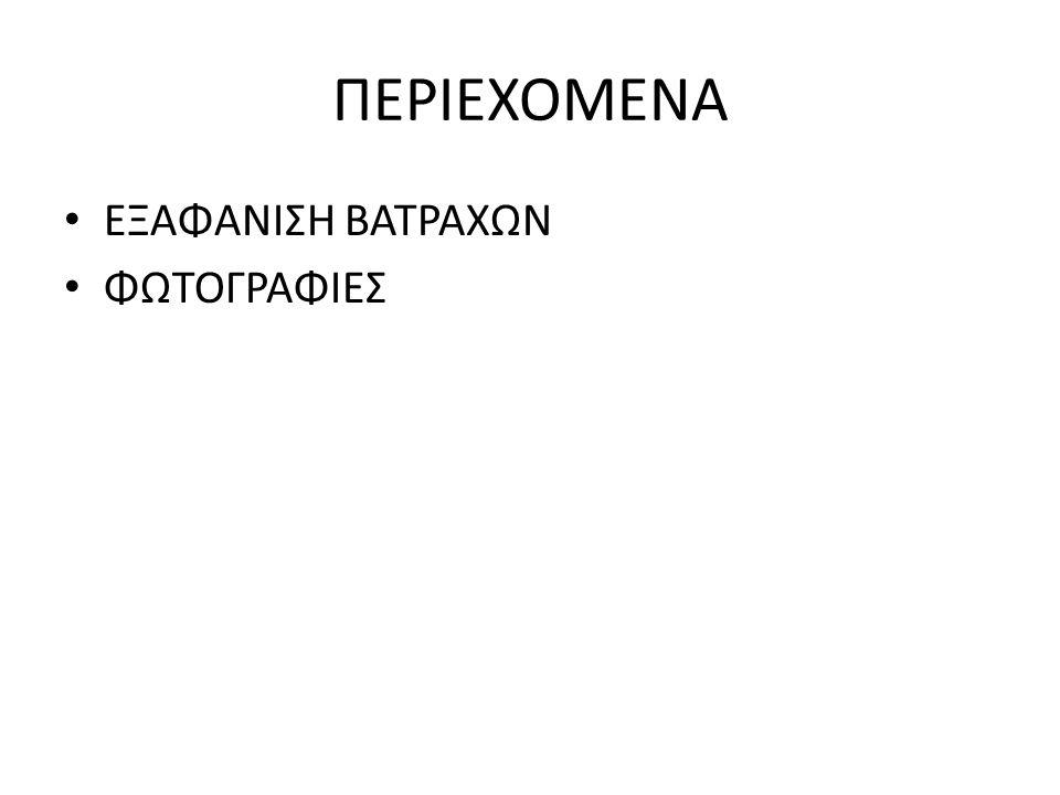 ΠΕΡΙΕΧΟΜΕΝΑ ΕΞΑΦΑΝΙΣΗ ΒΑΤΡΑΧΩΝ ΦΩΤΟΓΡΑΦΙΕΣ