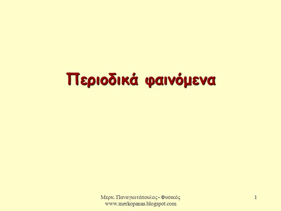 Μερκ. Παναγιωτόπουλος - Φυσικός www.merkopanas.blogspot.com 1 Περιοδικά φαινόμενα