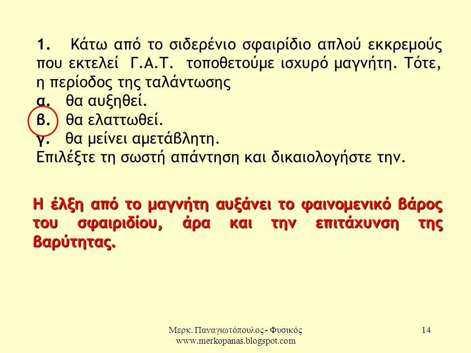 Μερκ.Παναγιωτόπουλος - Φυσικός www.merkopanas.blogspot.com 14 1.