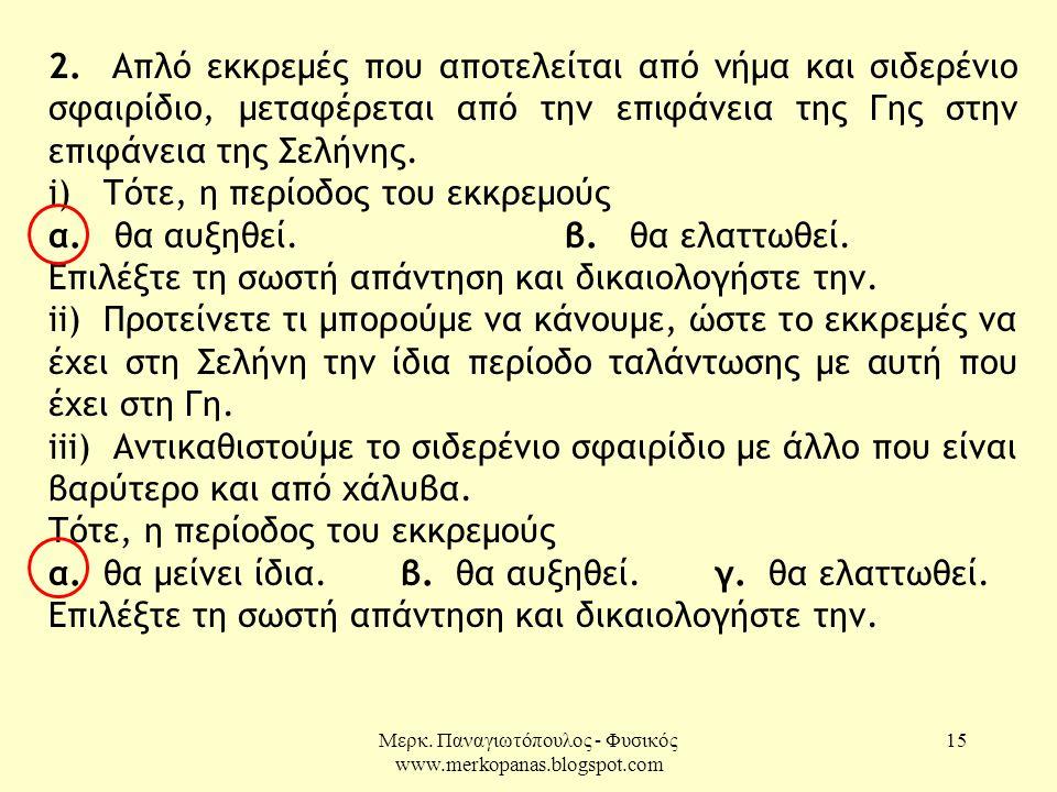 Μερκ.Παναγιωτόπουλος - Φυσικός www.merkopanas.blogspot.com 15 2.