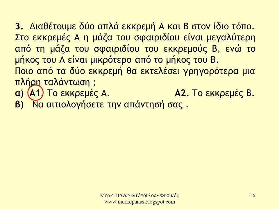 Μερκ.Παναγιωτόπουλος - Φυσικός www.merkopanas.blogspot.com 16 3.