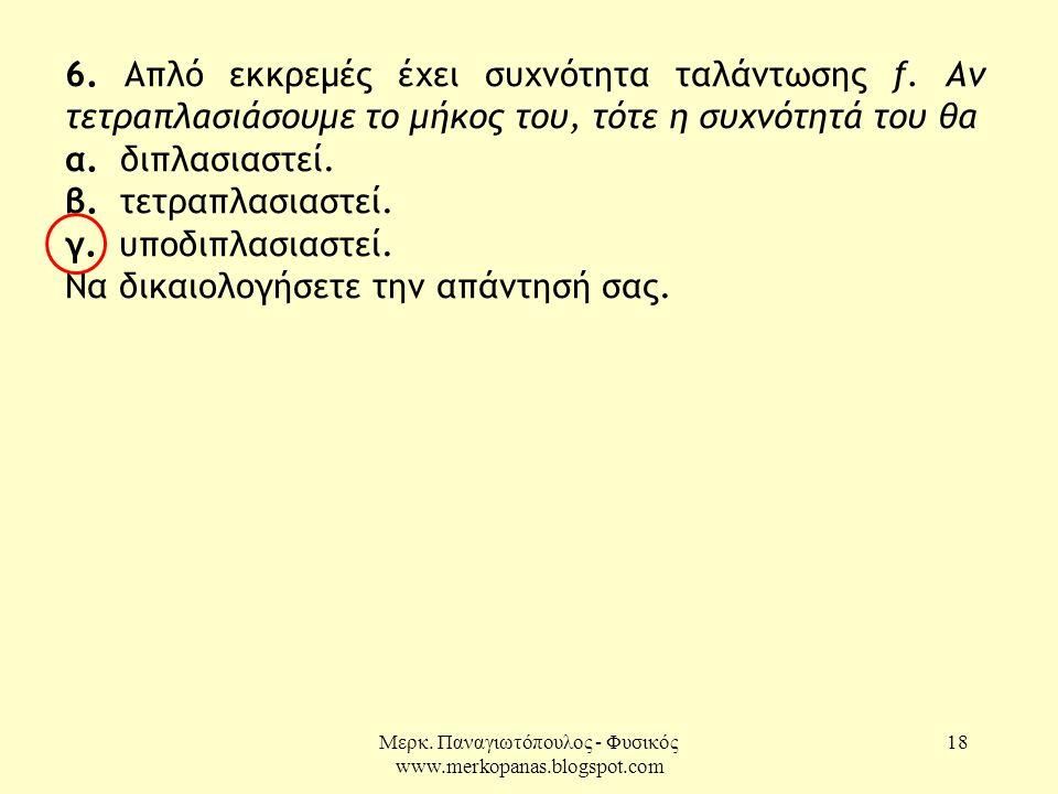 Μερκ.Παναγιωτόπουλος - Φυσικός www.merkopanas.blogspot.com 18 6.