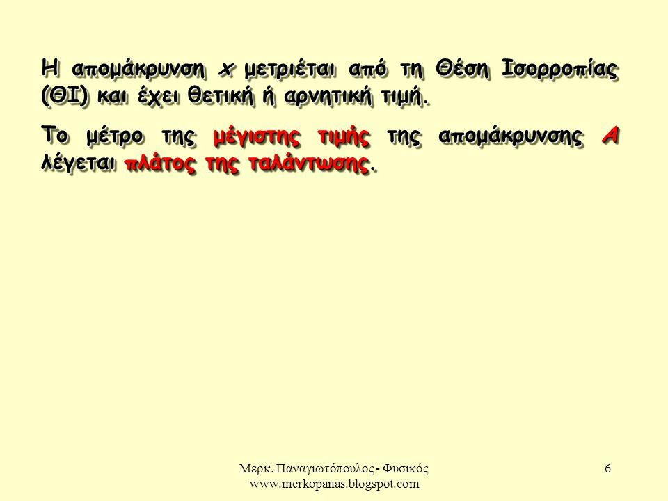 Μερκ.Παναγιωτόπουλος - Φυσικός www.merkopanas.blogspot.com 17 4.