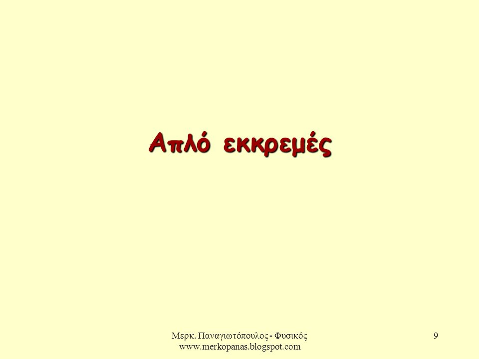 Μερκ. Παναγιωτόπουλος - Φυσικός www.merkopanas.blogspot.com 9 Απλό εκκρεμές