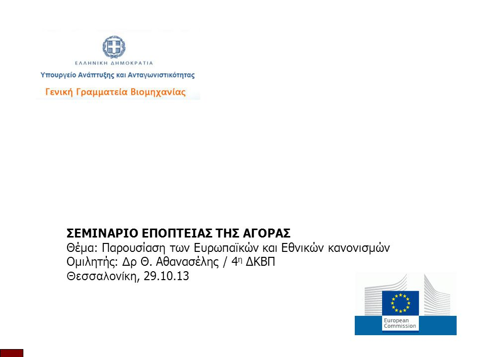 ΣΕΜΙΝΑΡΙΟ ΕΠΟΠΤΕΙΑΣ ΤΗΣ ΑΓΟΡΑΣ Θέμα: Παρουσίαση των Ευρωπαϊκών και Εθνικών κανονισμών Ομιλητής: Δρ Θ.
