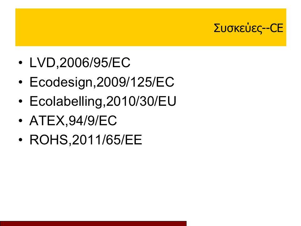 Συσκεύες--CE LVD,2006/95/EC Ecodesign,2009/125/EC Ecolabelling,2010/30/EU ATEX,94/9/EC ROHS,2011/65/EE