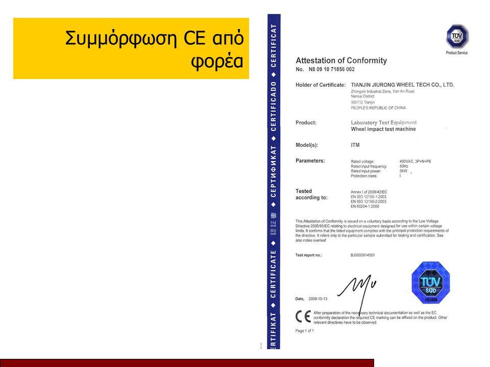 Συμμόρφωση CE από φορέα