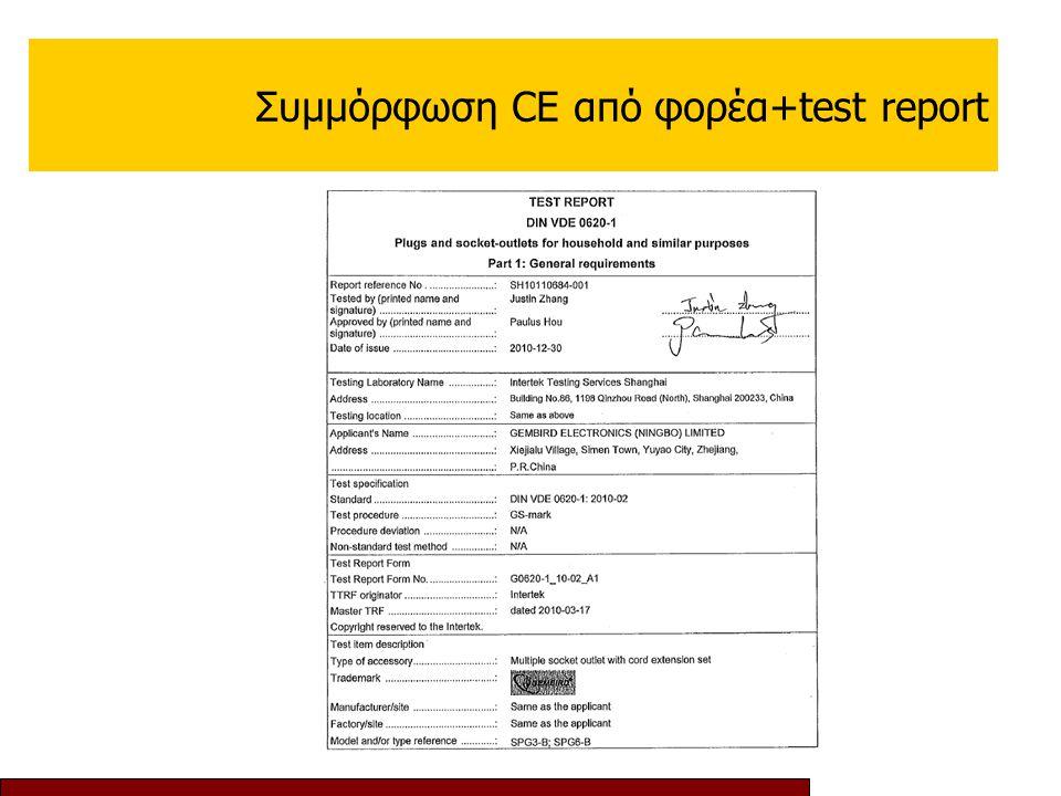 Συμμόρφωση CE από φορέα+test report