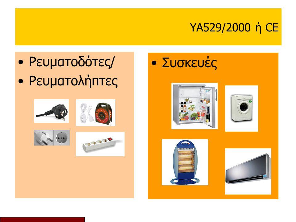 ΥΑ529/2000 ή CE Ρευματοδότες/ Ρευματολήπτες Συσκευές