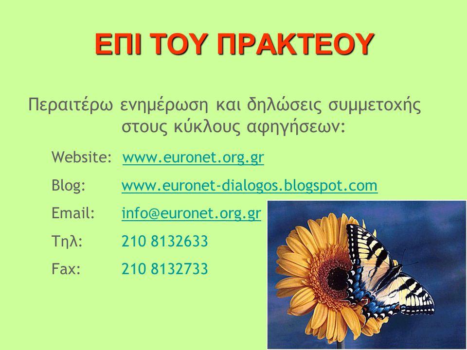 ΕΠΙ ΤΟΥ ΠΡΑΚΤΕΟΥ Περαιτέρω ενημέρωση και δηλώσεις συμμετοχής στους κύκλους αφηγήσεων: Website: www.euronet.org.grwww.euronet.org.gr Blog:www.euronet-d
