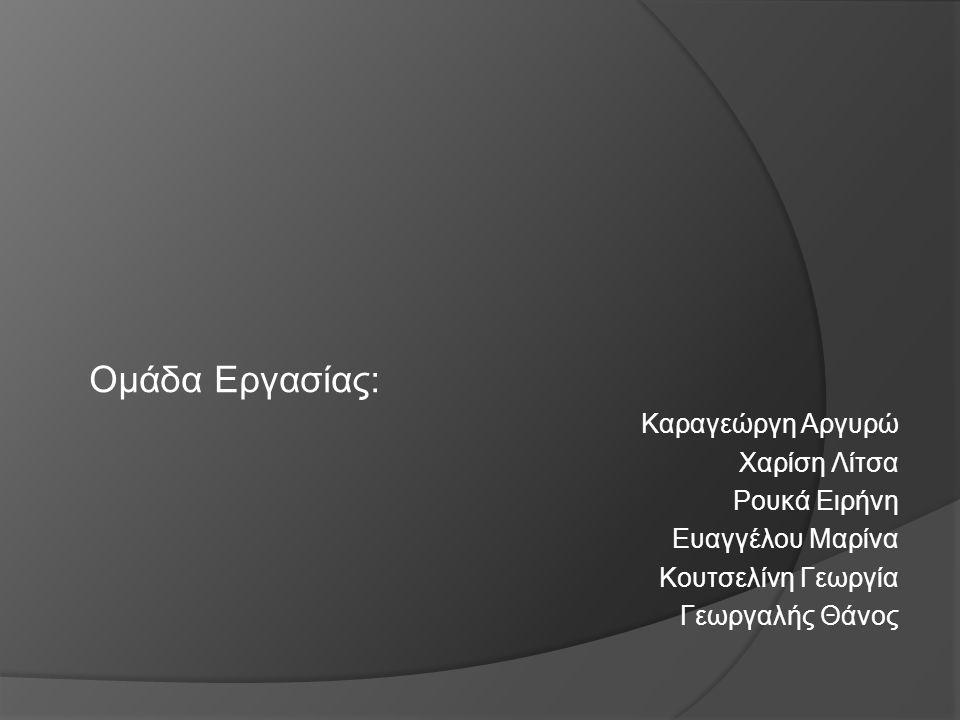 Ομάδα Εργασίας: Καραγεώργη Αργυρώ Χαρίση Λίτσα Ρουκά Ειρήνη Ευαγγέλου Μαρίνα Κουτσελίνη Γεωργία Γεωργαλής Θάνος