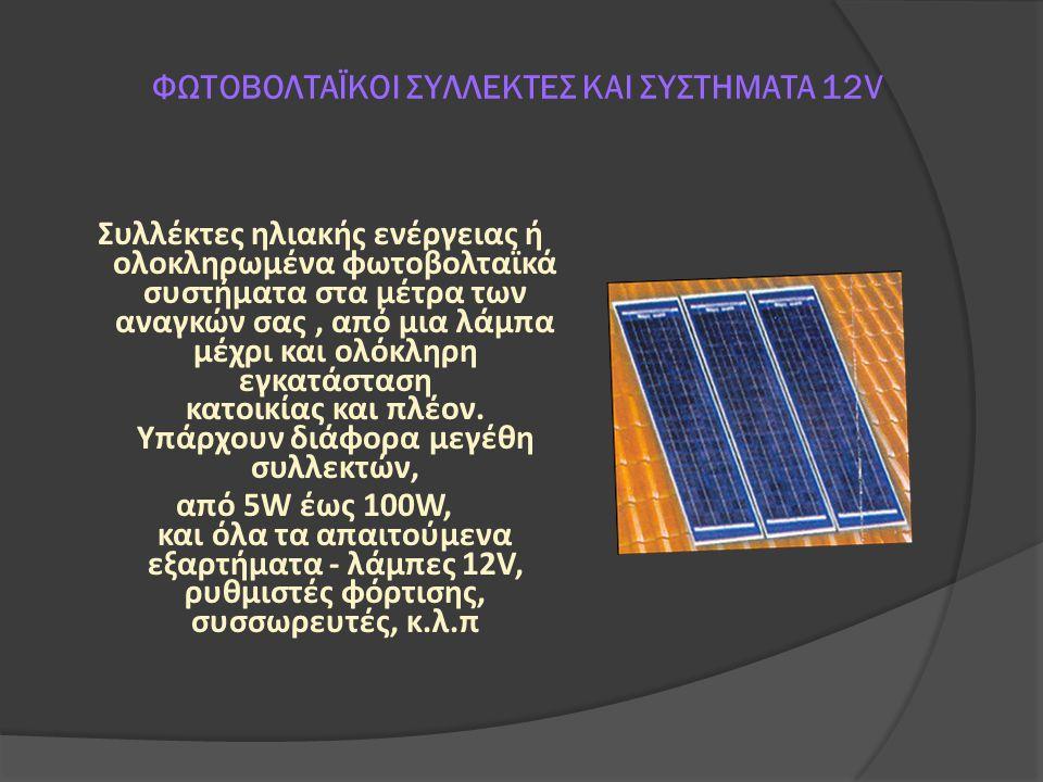 ΦΩΤΟΒΟΛΤΑΪΚΟΙ ΣΥΛΛΕΚΤΕΣ ΚΑΙ ΣΥΣΤΗΜΑΤΑ 12V Συλλέκτες ηλιακής ενέργειας ή ολοκληρωμένα φωτοβολταϊκά συστήματα στα μέτρα των αναγκών σας, από μια λάμπα μέχρι και ολόκληρη εγκατάσταση κατοικίας και πλέον.