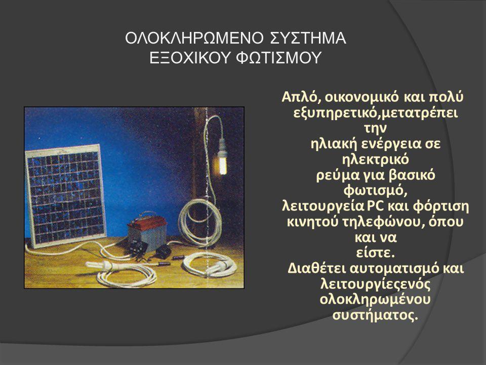 Απλό, οικονομικό και πολύ εξυπηρετικό,μετατρέπει την ηλιακή ενέργεια σε ηλεκτρικό ρεύμα για βασικό φωτισμό, λειτουργεία PC και φόρτιση κινητού τηλεφώνου, όπου και να είστε.