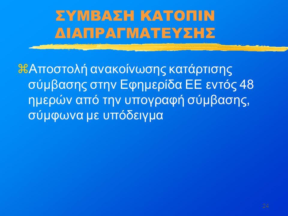 24 ΣΥΜΒΑΣΗ ΚΑΤΟΠΙΝ ΔΙΑΠΡΑΓΜΑΤΕΥΣΗΣ zΑποστολή ανακοίνωσης κατάρτισης σύμβασης στην Εφημερίδα ΕΕ εντός 48 ημερών από την υπογραφή σύμβασης, σύμφωνα με υπόδειγμα