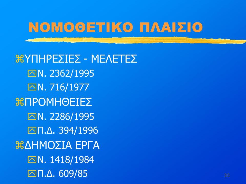 30 ΝΟΜΟΘΕΤΙΚΟ ΠΛΑΙΣΙΟ zΥΠΗΡΕΣΙΕΣ - ΜΕΛΕΤΕΣ yΝ. 2362/1995 yΝ.