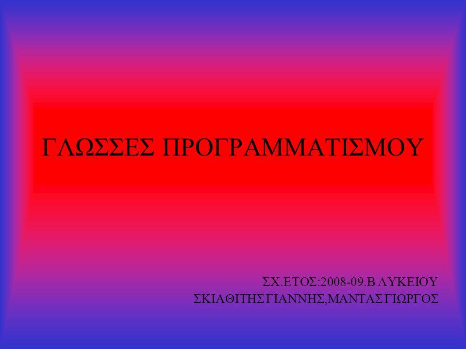 ΓΛΩΣΣΕΣ ΠΡΟΓΡΑΜΜΑΤΙΣΜΟΥ ΣΧ.ΕΤΟΣ:2008-09.Β ΛΥΚΕΙΟΥ ΣΚΙΑΘΙΤΗΣ ΓΙΑΝΝΗΣ,ΜΑΝΤΑΣ ΓΙΩΡΓΟΣ