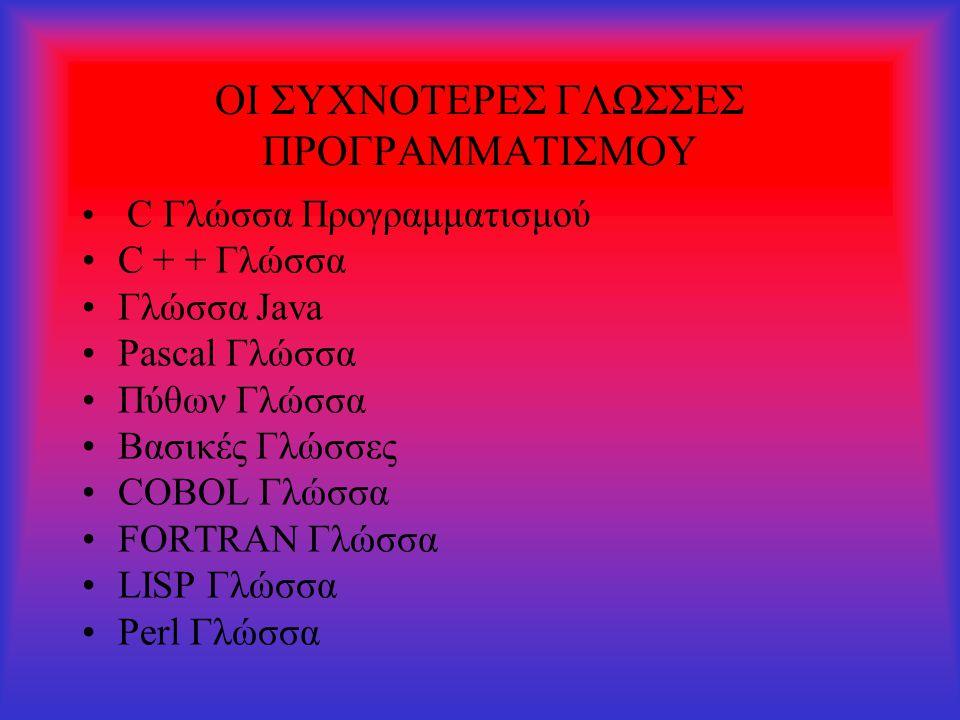 ΟΙ ΣΥΧΝΟΤΕΡΕΣ ΓΛΩΣΣΕΣ ΠΡΟΓΡΑΜΜΑΤΙΣΜΟΥ C Γλώσσα Προγραμματισμού C + + Γλώσσα Γλώσσα Java Pascal Γλώσσα Πύθων Γλώσσα Βασικές Γλώσσες COBOL Γλώσσα FORTRAN Γλώσσα LISP Γλώσσα Perl Γλώσσα