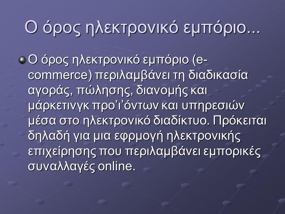 Ο όρος ηλεκτρονικό εμπόριο...