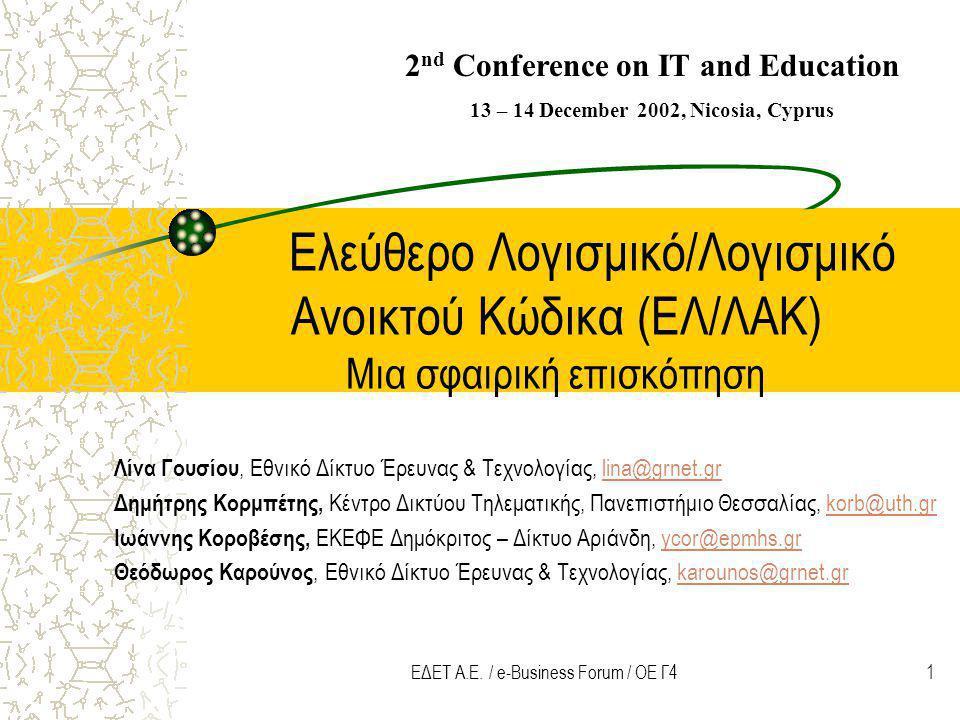 ΕΔΕΤ Α.Ε. / e-Business Forum / ΟΕ Γ41 Ελεύθερο Λογισμικό/Λογισμικό Ανοικτού Κώδικα (ΕΛ/ΛΑΚ) Μια σφαιρική επισκόπηση Λίνα Γουσίου, Εθνικό Δίκτυο Έρευνα